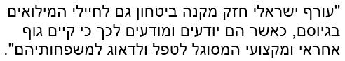 עורף ישראלי חזק מקנה ביטחון גם לחיילי המילואים בגיוסם, כאשר הם יודעים ומודעים לכך כי קיים גוף אחראי ומקצועי המסוגל לטפל ולדאוג למשפחותיהם