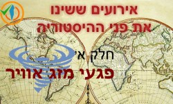 asonot-historicalPart1