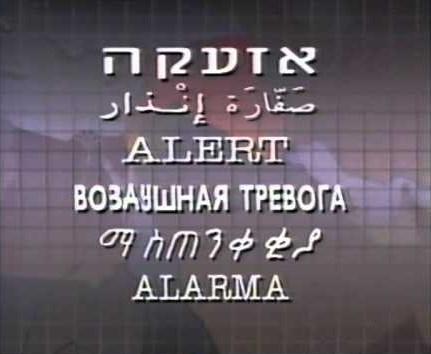 הודעת האזעקה ששודרה בזמן ירי טילים במלחמת המפרף הראשונה